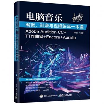 电脑音乐编辑、制谱与视唱练耳一本通(Adobe Audition CC+TT作曲家+Encore+Auralia)