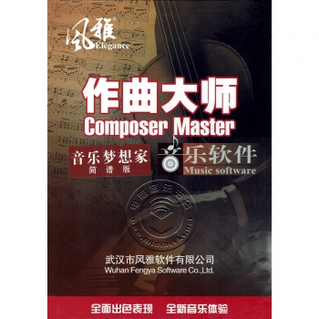 作曲大师之音乐梦想家简谱版(2018版)