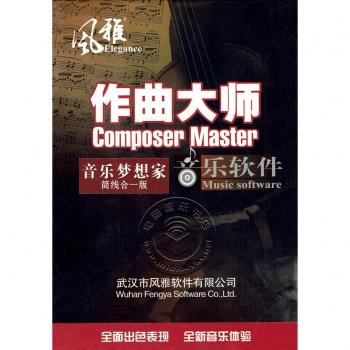 作曲大师之音乐梦想家简线合一版(2019版)