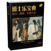 爵士乐宝典:即兴、编曲、乐曲大全【原版引进】