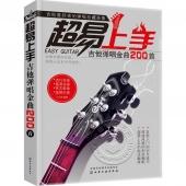 超易上手:吉他弹唱金曲200首