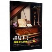 超易上手:钢琴即兴伴奏100首(2)