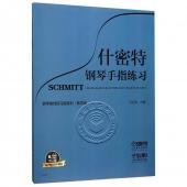 什密特钢琴手指练习(钢琴基础练习曲系列 教学版)——有声音乐系列图书