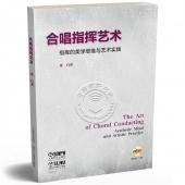 合唱指挥艺术:指挥的美学思维与艺术实践(附2DVD光盘)