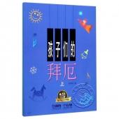 孩子们的拜厄(上下册)——有声音乐系列图书