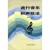 流行音乐和声技法【电子版请询价】