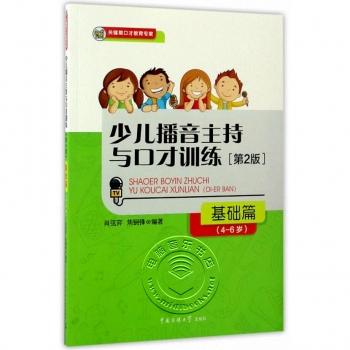 少儿播音主持与口才训练:基础篇(4-6岁)【第2版】