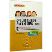 少儿播音主持与口才训练:初级篇(6-9岁)【第2版】