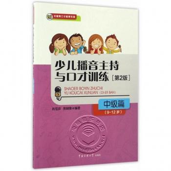 少儿播音主持与口才训练:中级篇(9-12岁)【第2版】