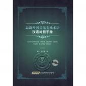 最新外国音乐专业术语汉语对照手册(附光盘)【电子版请询价】