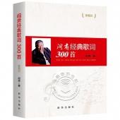 阎肃经典歌词300首(珍藏版)
