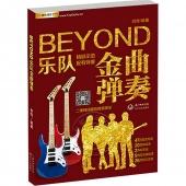 Beyond乐队金曲弹奏(附光盘)