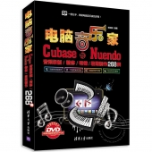 电脑音乐家:Cubase与Nuendo音频录制 精修 特效 后期制作268例(附光盘1张)