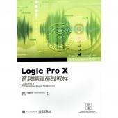 Logic Pro X音频编辑高级教程(全彩)——苹果专业培训系列教材【电子版请询价】