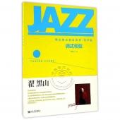 黑山爵士音乐系列·和声篇:调式和弦