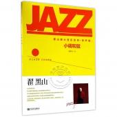 黑山爵士音乐系列·和声篇:小调和弦