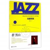 黑山爵士音乐系列·和声篇:功能和弦