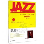 黑山爵士音乐系列·和声篇:和弦进行