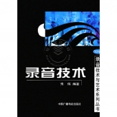 录音技术——录音技术与艺术系列丛书【电子版请询价】