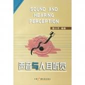声音与人耳听觉——现代录音技术丛书【电子版请询价】