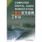 计算机数字音频工作站——现代录音技术丛书【电子版请询价】