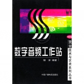数字音频工作站——录音技术与艺术系列丛书【电子版请询价】