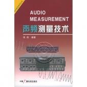 声频测量技术——现代录音技术丛书【电子版请询价】