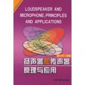 扬声器和传声器原理与应用——现代录音技术丛书【电子版请询价】