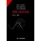 录音工程师手册——现代录音技术丛书【电子版请询价】