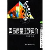 声音质量主观评价(附2CD)——录音技术与艺术系列丛书【电子版请询价】