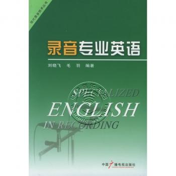 录音专业英语——现代录音技术丛书【电子版请询价】