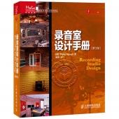 录音室设计手册(第3版)——传媒典藏·音频技术与录音艺术译丛【电子版请询价】