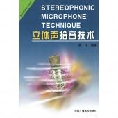 立体声拾音技术——现代录音技术丛书【电子版请询价】
