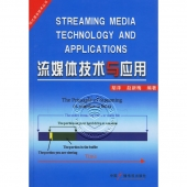 流媒体技术与应用——现代录音技术丛书【电子版请询价】