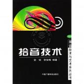 拾音技术——录音技术与艺术系列丛书【电子版请询价】