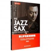爵士萨克斯演奏教程(附CD光盘)