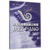 辛笛应用钢琴爵士教程:爵士哈农篇——辛笛应用钢琴教学丛书