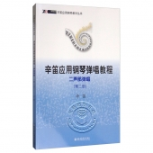 辛笛应用钢琴弹唱教程:二声部弹唱(第二册)——辛笛应用钢琴教学丛书