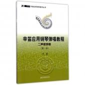 辛笛应用钢琴弹唱教程:二声部弹唱(第一册)——辛笛应用钢琴教学丛书