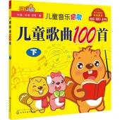 儿童音乐启蒙:儿童歌曲100首(下)