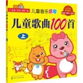 儿童音乐启蒙:儿童歌曲100首(上)