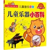 儿童音乐启蒙:儿童乐器小百科