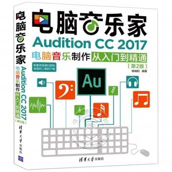 电脑音乐家:Audition CC 2017电脑音乐制作从入门到精通(第2版)