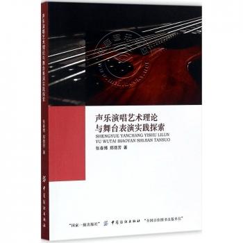 声乐演唱艺术理论与舞台表演实践探索