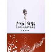 声乐演唱艺术理论与经典作品鉴赏
