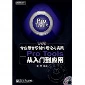 专业级音乐制作理论与实践—Pro Tools从入门到应用(附DVD光盘1张)【电子版请询价】