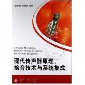 现代传声器原理、拾音技术与系统集成【电子版请询价】
