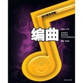 编曲(附MP3光盘1张)——流行音乐学院【电子版请询价】