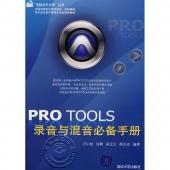 Pro Tools 录音与混音必备手册(附DVD光盘1张)【电子版请询价】