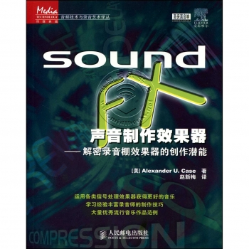Sound FX 声音制作效果器:解密录音棚效果器的创作潜能——传媒典藏·音频技术与录音艺术译丛【电子版请询价】